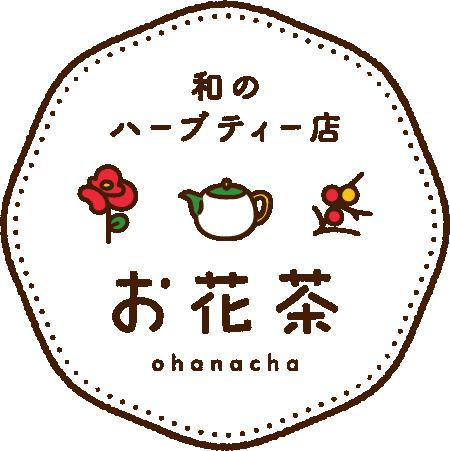 和のハーブティー店お花茶