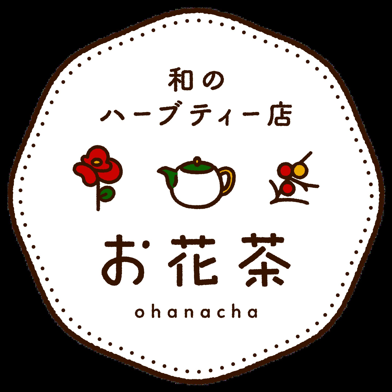 和のハーブティー<br /> お花茶