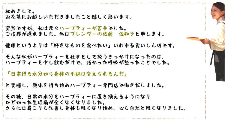 sachiko_comment