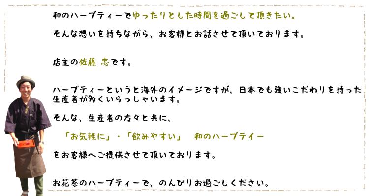 tadashi_comment