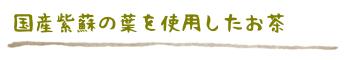 use_shiso