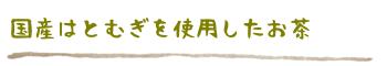 wa_hatomugi