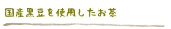 wa_kuromame