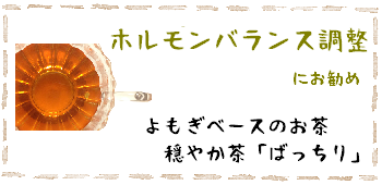 yomogi_try