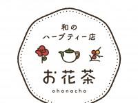 お花茶_logo - コピー